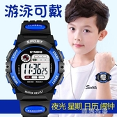 手錶 防水防摔兒童手錶男童小學生潮流初中男孩數字電子錶小孩考試專用 阿薩布魯