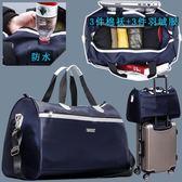 旅行包旅行袋旅行包大容量防水可折疊行李包旅行袋出差待產包【夏日清涼好康購】