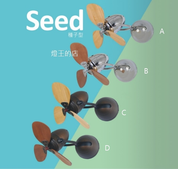 【燈王的店】芬朵吊扇 掛壁吊扇 16吋FINO-CHIC系列-種子型 送基本安裝 16FINO-CHIC-SEED