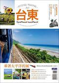 台東Power Travel