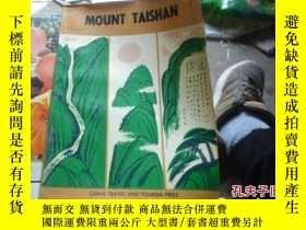二手書博民逛書店MOUNT罕見TAISHANY25254 中國旅遊出版社 中國旅