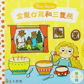 英國 Campbell 操作書 - Busy系列中文版 上人文化 / 動手拉拉書-金髮女孩與三隻小熊