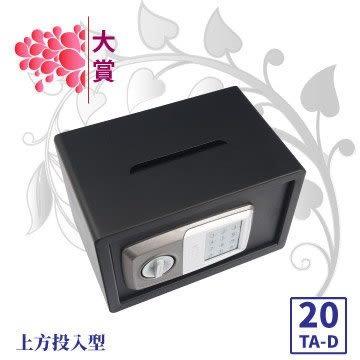 [ 家事達 ] TRENY-  20TA-D 大賞 電子式保險箱 投入型  (兩年保固) 密碼保險箱  飯店 金庫金櫃