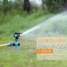 噴水頭自動澆灌草坪農用噴頭澆水園林噴灌灑水器綠化360度自動旋轉噴頭 智慧 618狂歡