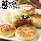 蔥阿伯.薄皮招牌蔥肉餡餅 (20顆/包,共三包)﹍愛食網