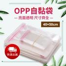 【40x50cm】 OPP自黏袋 100入 超透明 自黏袋 OPP平口袋 透明袋 透明包裝袋 批發