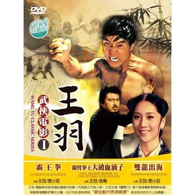 王羽武俠電影1DVD (3片裝) 霸王拳/雙龍出海/獨臂拳王大破血滴子