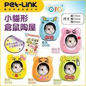 ~KING WANG ~Pet Link 寵物幹線~小貓形倉鼠陶屋~五種顏色 倉鼠