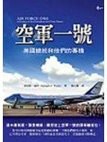 二手書博民逛書店 《空軍一號:美國總統和他們的專機》 R2Y ISBN:9867252020│肯尼斯‧渥許