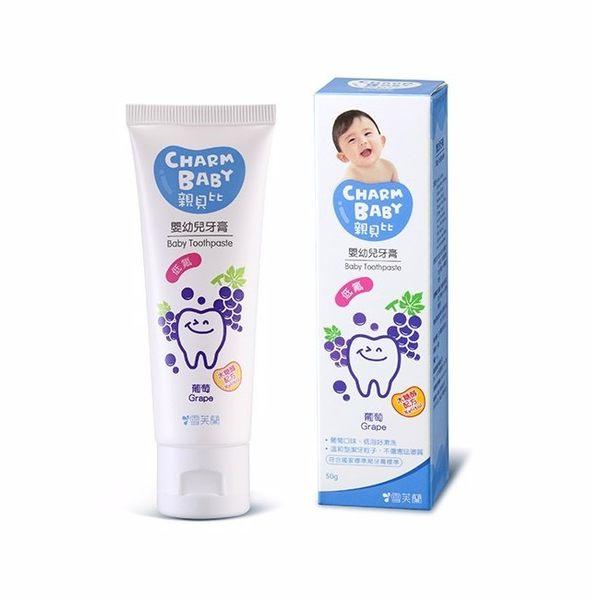 雪芙蘭 親貝比嬰幼兒牙膏-葡萄50g(低氟配方)
