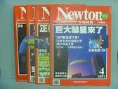 【書寶二手書T5/雜誌期刊_RHD】牛頓_162~167期間_共4本合售_巨大彗星來了等