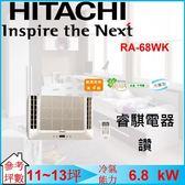 【睿騏電器】日立 HITACHI 11~13坪 定頻窗型冷氣 【雙吹式】RA-68WK/RA68WK 安裝費另計