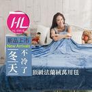 Loxin【SH0297】法蘭絨毯暖暖被...