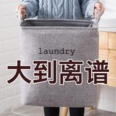髒衣籃 棉麻臟衣籃簍布藝折疊放臟衣服收納筐家用衣物玩具洗衣籃北歐BF型