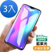 OPPO R17 Pro 藍紫光 9H 全屏 鋼化玻璃膜 手機 螢幕 保護貼 完美服貼 輕薄纖透-超值3入組