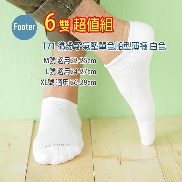 Footer T71 微分子氣墊單色船型薄襪  白 6雙超值組  ;除臭襪;蝴蝶魚戶外用品
