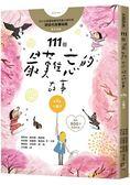 111個最難忘的故事第3集:小獵犬:四十位臺灣兒童文學作家跨世代故事採集,聯手鉅