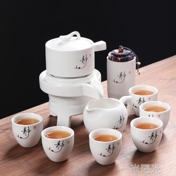 懶人全自動創意石磨旋轉出水功夫泡茶器紫砂茶具套裝家用陶瓷茶壺 WD  一米陽光