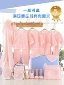 彌月禮盒棉質兒童衣服新生兒禮盒女滿月0-3個月6秋冬裝剛出生初生套裝