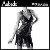 Aubade惹火-流蘇性感連身裙P042C