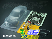 [9玉山最低比價網] 1/10 競速漂移改裝車殼 高品質 PC透明碳纖車殼 寶馬 M3 190mm (透明版)