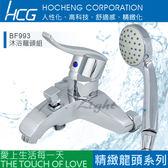 【有燈氏】和成 HCG 沐浴 龍頭 蓮蓬頭 省水 衛浴 浴缸 淋浴【BF993】