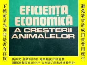 二手書博民逛書店EFICIENTA罕見ECONOMICĂ A CREŞTERII ANIMALELOR 動物生長的經濟效益(羅馬尼