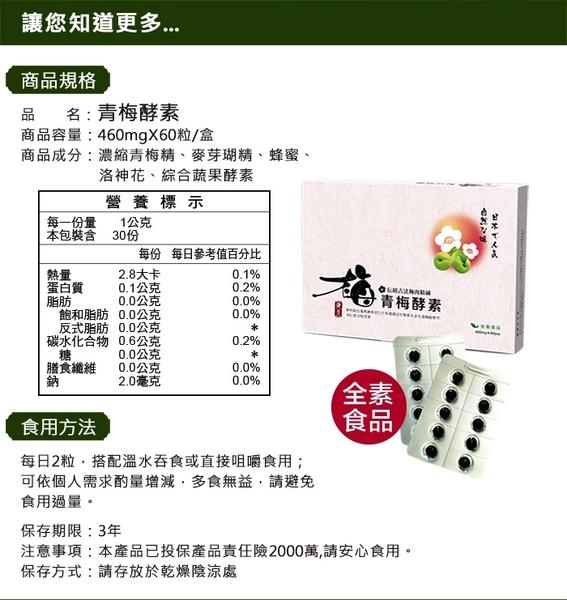 草本之家-青梅酵素60粒