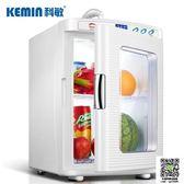 電冰箱 迷你小冰箱小型家用制冷車載冰箱車家兩用宿舍微型冷暖箱 MKS 99一件免運居家
