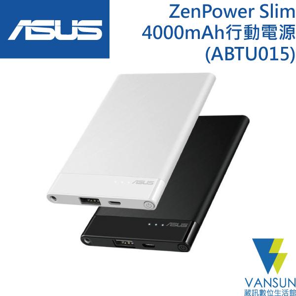 ASUS ZenPower Slim 4000mAh行動電源 (ABTU015)【葳訊數位生活館】