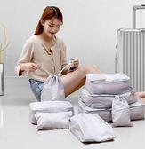 旅行收納袋套裝行李箱衣物分裝整理包