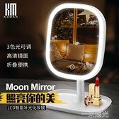 led化妝鏡帶燈台式女網紅美妝補光小鏡子家用桌面摺疊便攜梳妝鏡 一米陽光