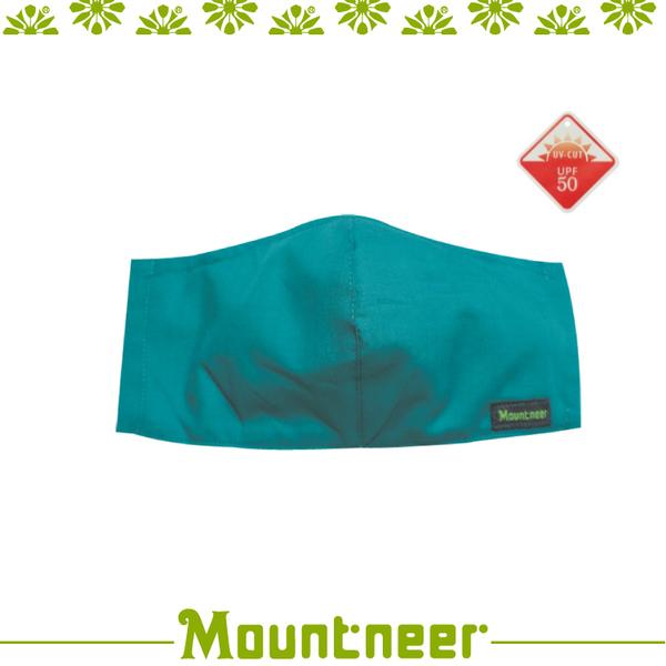【Mountneer 山林 抗UV銀纖小口罩《湖水綠》】11M05-70/UPF50+/抗菌/抗臭/消除靜電/調節溫度★滿額送