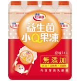 比菲多益生菌小Q果凍(原味)280g 【康是美】