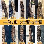 花臂紋身貼防水男女持久3d隱形仿真刺青全臂紋身貼紙身體彩繪【聖誕節超低價狂促】