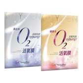我的美麗日記 淨白光/細緻光 O2活氧膜(單片25ml) 兩款可選【小三美日】