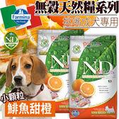 【培菓平價寵物網】(送刮刮卡*1張)法米納》ND挑嘴成犬天然無穀糧鯡魚甜橙(小顆粒)-2.5kg(免運)