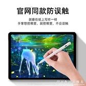 apple pencil電容筆ipad筆防誤觸平板觸控筆2020二代細頭壓感觸屏手寫筆 科炫數位