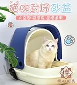 可愛大號貓砂盆防外濺除臭貓咪廁所【櫻田川島】
