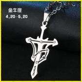 【伊人閣】十字架 項鍊男鈦鋼十二星座十字架吊墜簡約韓版霸氣飾品禮