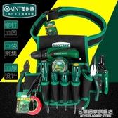 電工工具包多功能維修安裝腰帶小腰包便攜帆布大加厚耐磨工具袋男 NMS名購居家