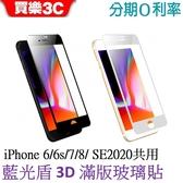 【iPhone 6/6s/7/8/ SE 2020 共用】藍光盾 3D滿版玻璃保護貼 【SGS認證有效阻隔藍光】