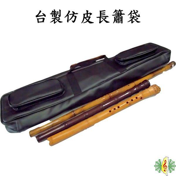 [網音樂城] 簫袋 台製 軟皮 六支 笛袋 洞簫 蕭袋 台灣 ( 南簫 北簫 大笛 皆好用)