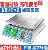 永祥電子計價秤電子秤精準臺秤30KG電子稱廚房水果超市賣菜商用秤