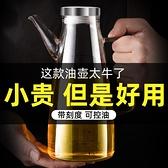 玻璃油壺防漏油瓶廚房家用不掛油調味料裝醬油小醋瓶不銹鋼大油罐