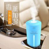 空氣淨化器 XGE車載加濕器香薰噴霧空氣凈化器消除異味汽車內用迷你氧吧 3C公社