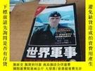 二手書博民逛書店罕見世界軍事1999(1~12)總共12本Y211077