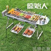 原始人不銹鋼燒烤架戶外5人以上家用木炭燒烤爐野外  igo  至簡元素