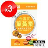 日本味王 30:6金盞花葉黃素酯膠囊(30粒/盒)x3盒