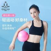 瑜伽球 峰燕迷你瑜伽球普拉提小球加厚防爆初學者運動球女健身球 風馳